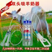 小型擠羊奶機手動擠奶器羊用家用便攜式吸羊奶器奶羊專用擠吸奶器 igo  全館免運