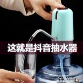 飲水桶充電純凈水抽水器家用桶裝水抽水飲水機手動壓水自動上水器
