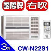 Panasonic國際牌【CW-N22S1】窗型冷氣