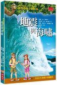 神奇樹屋小百科(14):地震與海嘯