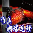 【南紡購物中心】蝴蝶尾燈 5led 自行車尾燈