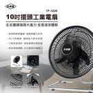 【品樂生活】☀免運 小太陽 10吋擺頭工業電扇 TF-1020 風扇 節能善 小風扇 電扇