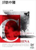 (二手書)採訪中國:《紐約時報》駐華首席記者阿班的中國歲月(1926-1941)