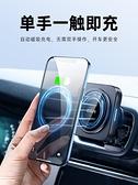 支架 適用于iPhone12車載手機架無線充蘋果磁吸MagSafe電器支架 享家