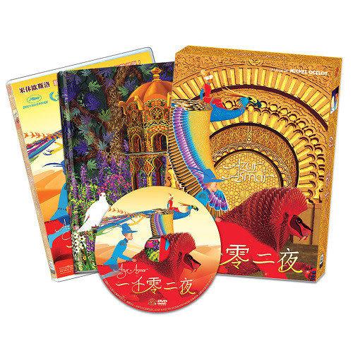 【吉卜力美術館 特別推薦】一千零二夜 DVD-加贈精美筆記本 ( Azur et Asmar )