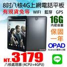 【3179元】最新8吋4G 八核電話平板台灣品牌IPS高畫質平板電腦1G+16G遊戲順暢最適合手持一年保固