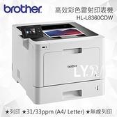 【下殺現折】Brother HL-L8360CDW 高效彩色雷射印表機 (單功能:列印)