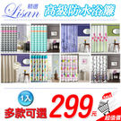 C區1入-加購價259元(原價299元)!LISAN高級防水浴簾(未備註款式隨機出貨)