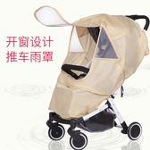 嬰兒推車雨罩通用型嬰兒車配件防風防雨保暖冬天寶寶擋風罩車雨衣3色gogo購