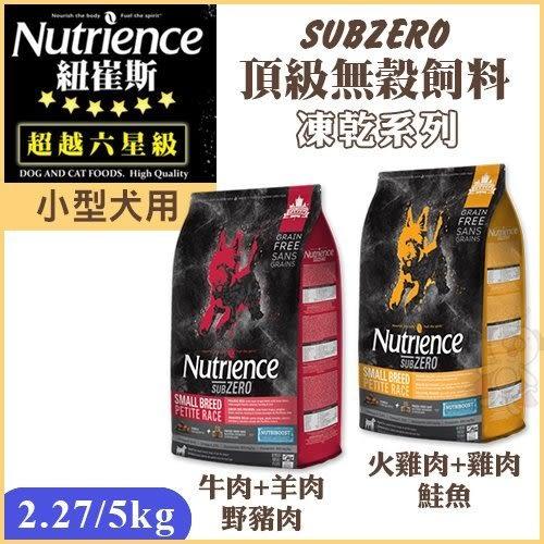 『寵喵樂旗艦店』 Nutrience 紐崔斯《SUBZERO頂級無穀飼料+凍乾系列》2.27KG/包 2種口味可選 小型犬適