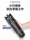 思銳A1005單反照相機三腳架 微單攝影攝像便攜三角架手機自拍支架 MKS交換禮物