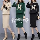 新款秋裝時尚休閒運動服針織時尚裙子兩件套連帽T恤女洋氣套裝裙   【全館免運】