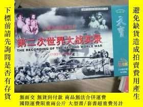 二手書博民逛書店罕見大型歷史紀實巨片《第二次世界大戰實錄1931-1946》V-