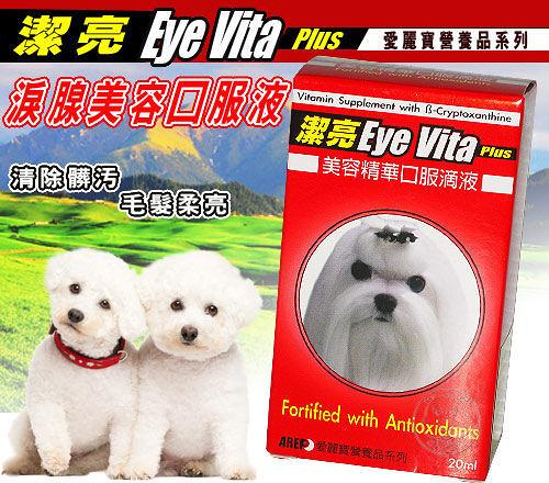 【培菓平價寵物網】Eye Vita Drops》潔亮寵物淚線美容口服液20cc除淚痕