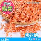 【台北魚市】櫻花蝦(乾) 50g±10%...