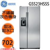 【GE美國奇異】702L 對開門冰箱 GSS23HSSS 不鏽鋼灰色機身 送基本安裝