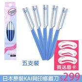 新年跨年鉅惠日本原裝KAI貝印修眉刀初學者畫眉神器新手套裝專業刮眉刀眉毛刀
