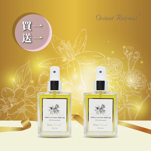 【Orient Retreat登琪爾】橙花金緻淡香水 NEROLI NATURAL PERFUME (100mlX2) 買一送一