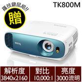 【送羅技鍵鼠組】BenQ TK800M 4K HDR 高亮三坪投影機