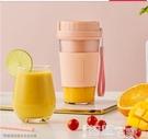 交換禮物榨汁機太太便攜式榨汁機家用水果小型充電迷你榨汁杯電動炸果汁機
