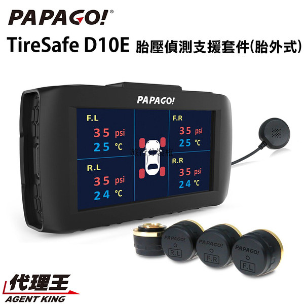PAPAGO Tire Safe D10E 胎壓偵測器(胎外式)