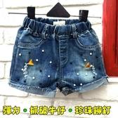 【韓版童裝】彈力珍珠釘扣反折牛仔小短褲/熱褲/牛仔褲-藍【BL17042506】