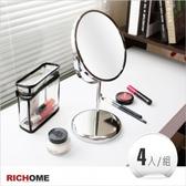 [RICHOME]  MR108 《ID格瑞絲雙面立鏡-4入》壁鏡/立鏡/桌上鏡/穿衣鏡/鏡子/掛鏡/玄關