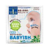 KOSE光映透嬰兒肌植淬舒緩亮白面膜32枚 【康是美】
