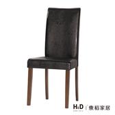 歐文餐椅(20CM/526-13)/H&D東稻家居