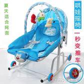 搖籃椅 嬰兒搖搖椅安撫椅寶寶躺椅新生兒可坐可躺搖籃床哄睡神器 1995生活雜貨 NMS