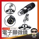 現貨 USB電子顯微鏡 放大鏡 手機顯微...