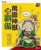 (二手書)奇想三國(2):萬靈神獸護劉備