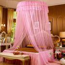 蚊帳 吊頂紋賬吸頂圓頂蚊帳公主風雙人家用蚊帳1.5m1.8m床免安裝加密厚T 6色