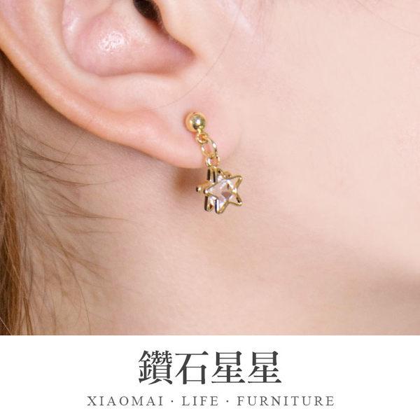 鑽石星星 五角星 不對稱 耳環 鏤空耳環 正韓耳環 夾式耳環 無耳洞耳環【D058】