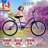 飛馬 20吋S型童車-紫 520-55