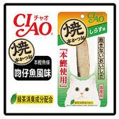 【日本直送】CIAO燒 本鰹魚條 HK-03 吻仔魚風味-50元 可超取(D002C73)