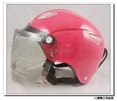【GP5 A033 033 素色 雪帽 安全帽 桃紅】內襯可拆洗+前側導流氣孔