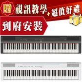 【小麥老師樂器館】山葉YAMAHA P-125 P125 88 鍵電鋼琴/數位鋼琴  (單體)►贈超值好禮►