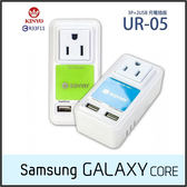☆KINYO 耐嘉 UR-05 2USB+3P 極速充電插座/USB充電器/SAMSUNG GALAXY Core LTE G386F/Prime G360H G360G 小奇機/Plus G3500