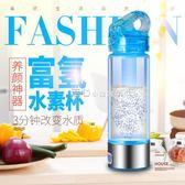 水素杯日本富氫水杯水素水杯電解水杯男女便攜鈦合金電解負離子養生水杯  走心小賣場YYP