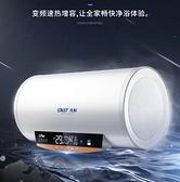 電熱水器 家用儲水式速熱恒溫洗澡圓桶型40升50升/60L80 阿宅