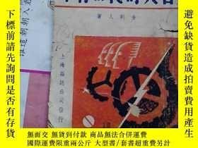 二手書博民逛書店告大時代的青年罕見大時代叢書之三23514 金則人 上海雜誌公司