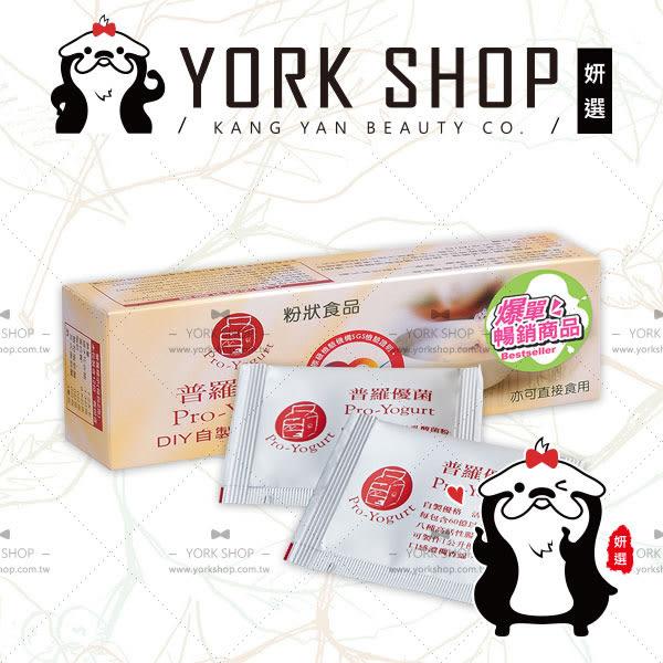 普羅拜爾 Pro-Yogurt普羅優菌 DIY自製優格菌粉 (2gx12包/盒) - 橘 ❤️ 妍選