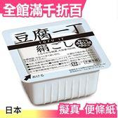【小福部屋】【豆腐 便利貼 320枚】空運 日本 擬真造型 N自貼 便條紙【新品上架】