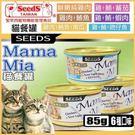 *WANG*【24罐入】聖萊西Seeds...