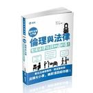 倫理與法律(法律知識用書)HK05