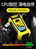 電瓶充電器12V伏24V智慧修復通用型大功率蓄電池充電機 【快速出貨】