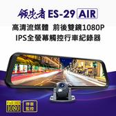 領先者ES-29 AIR(加送P15 平視顯示器+32GB) 高清流媒體 前後雙鏡1080P 全螢幕觸控後視鏡行車紀錄器