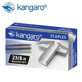【奇奇文具】Kangaro 23/8-H 釘書針1000支