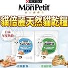 四個工作天出貨除了缺貨》貓倍麗 MonPetit天然貓乾糧系列 成貓鮮魚/成貓鮮雞500g(超取限8包)